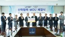 (주)노루홀딩스와 UNIST가 11일(수) 오전 11시 산학협력을 위한 MOU를 체결했다. (주)노루홀딩스는 발전기금 3000만원도 기부했다. | 사진: 김경채