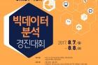 제6회-빅데이터-경진대회-포스터.jpg