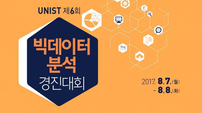 '제6회 빅데이터 분석 경진대회' 참가자 모집