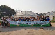 UNIST-POSTECH 무더위 속에서 농촌 일손돕기 나서