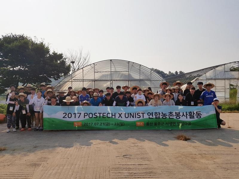 UNIST-POSTECH 농촌봉사단이 단체 사진을 촬영했다.   UNIST 총학생회 제공