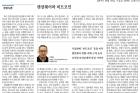 20170705_경상일보_018면_주창희-교수.jpg