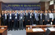 '4차 산업혁명과 대·중소기업 시너지 포럼' 개최