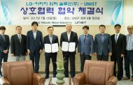 UNIST와 LG-히타치워터솔루션(주) 손잡고 물 부족 대응 나서