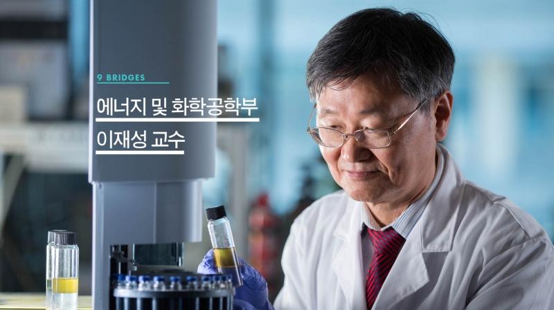 이재성 교수가 이산화탄소와 수소를 반응시켜서 만든 디젤을 살펴보고 있다. 이 기술의 핵심은 두 물질의 반응을 촉진시키는 촉매에 있다. 이 교수는 UNIST 촉매연구센터장으로도 활약하며 다양한 촉매 연구를 주도하는 인물이다. | 사진: 안홍범