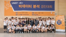 7일부터 8일까지 UNIST에서 '제6회 빅데이터 분석 경진대회'가 열렸다. 참가자들이 단체 사진을 촬영했다. | 사진: 김경채