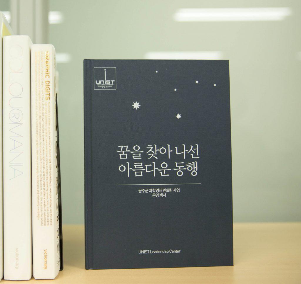 울주군 과학영재 멘토링 사업 운영 백서 책자의 모습