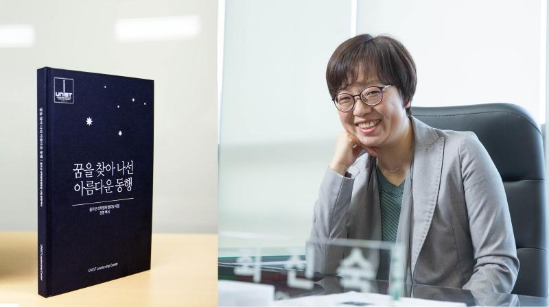 울주군 과학영재 멘토링 사업 운영 백서(왼쪽)과 이 책자를 펴낸 UNIST 리더십센터의 최진숙 센터장(오른쪽)의 모습.