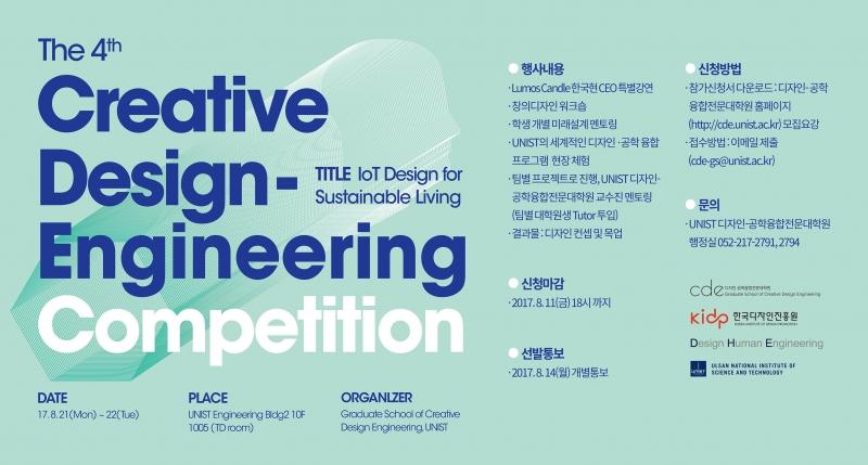 제4회 전국 대학생 창의 디자인-공학 경진대회 참가자 모집