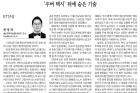 20170802_전자신문_018면_변영재-교수.jpg