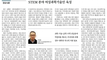 STEM 분야 여성과학기술인 육성