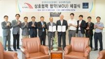 3일 오전 11시 UNIST 6층에서 'UNIST-한국방사선진흥협회 MOU 체결식'이 진행됐다. 가운데 협정서를 들고 있은 인물은 송명재 회장(왼쪽)과 정무영 총장(오른쪽). | 사진: 김경채
