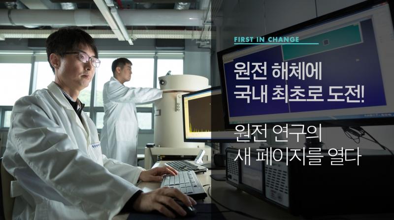 상업용 원전 해체에 도전하는 UNIST