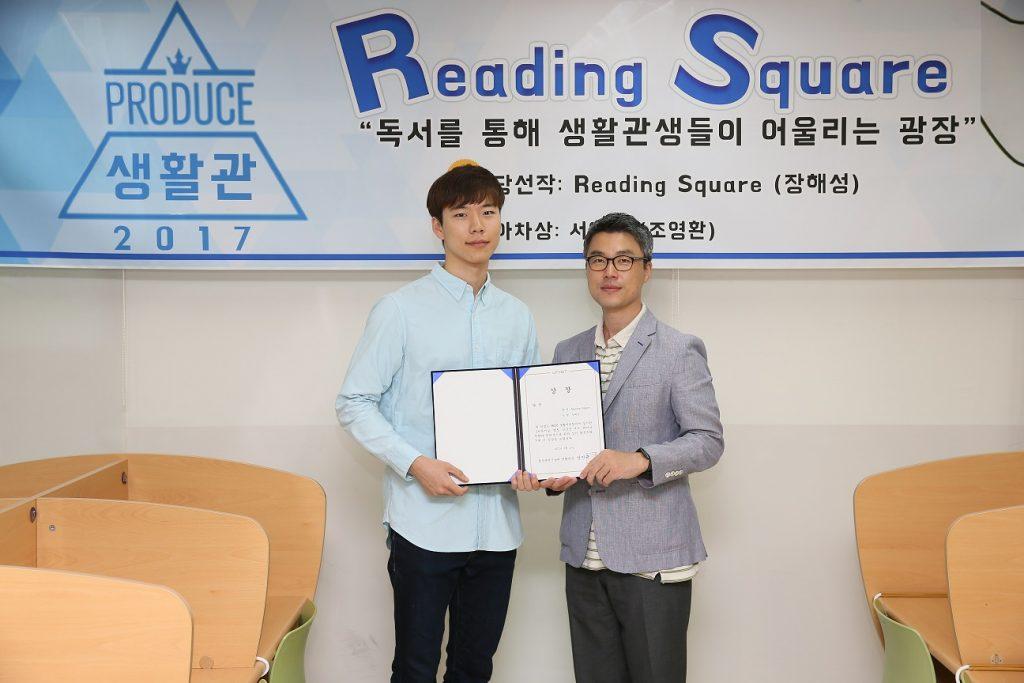 성민규 생활관장이 장해성 학생에게 공모전 당선 시상을 했다.| 사진: 김경채
