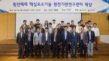 22일 오후 경동홀에서 원전해체 연구센터 워크숍이 열렸다. | 사진: 김경채