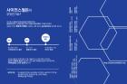 자료-사이언스-월든-소개.png