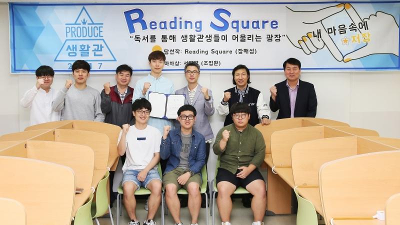 독서를 통해 관생들이 어울리는 광장 'Reading Square'
