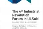4차-산업혁명포럼-in-울산-포스터.jpg