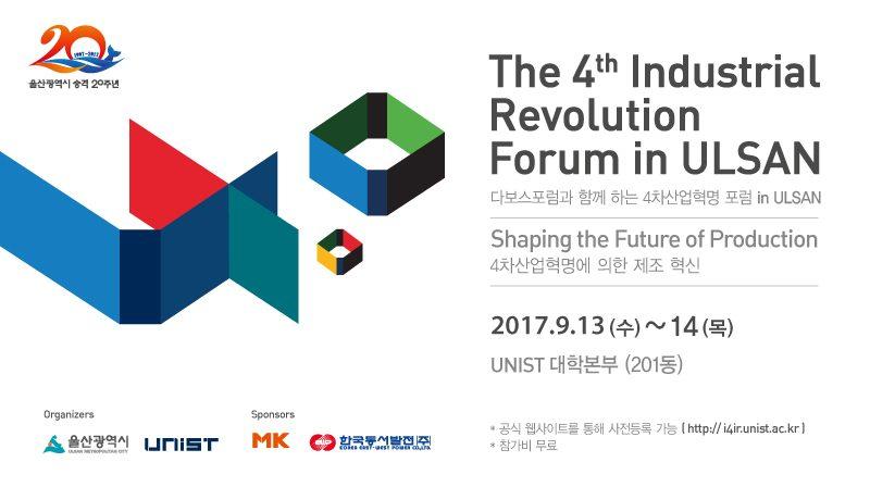 UNIST-울산시, '4차 산업혁명 포럼 in ULSAN' 개최