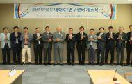 조류독감 막을 '모바일 트래커' 개발 본격 출발!