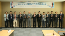 12일(화) 오후 11시, 제3공학관 E203호에서 SMTRC 개소식이 열렸다. | 사진: 김경채