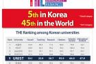 THE-세계-대학-평가2.png