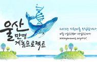 '울산 1만명 게놈 프로젝트'에 참여하세요!
