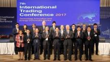 10월 24일 오전 10시부터 울산롯데호텔에서 '제7회 국제 트레이딩 컨퍼런스'가 개최됐다. | 사진: 김경채