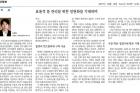 20171012_경상일보_018면_조경화-교수.jpg