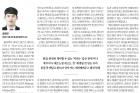20171016_울산매일신문_023면_송현곤-교수-칼럼.jpg