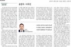 20171024_경상일보_018면_정연우-교수.jpg