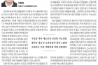 20171031_울산매일신문_016면_이창하-칼럼.jpg