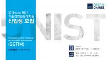 UNIST 기술경영전문대학원, 2018학년도 전기 신입생 모집