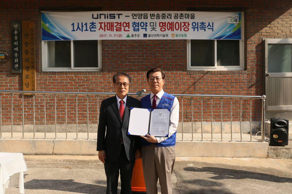 신종한 언양읍장(왼쪽)에게 명예이장 위촉장을 받은 김학선 행정처장(오른쪽)의 모습. | 사진: 김경채