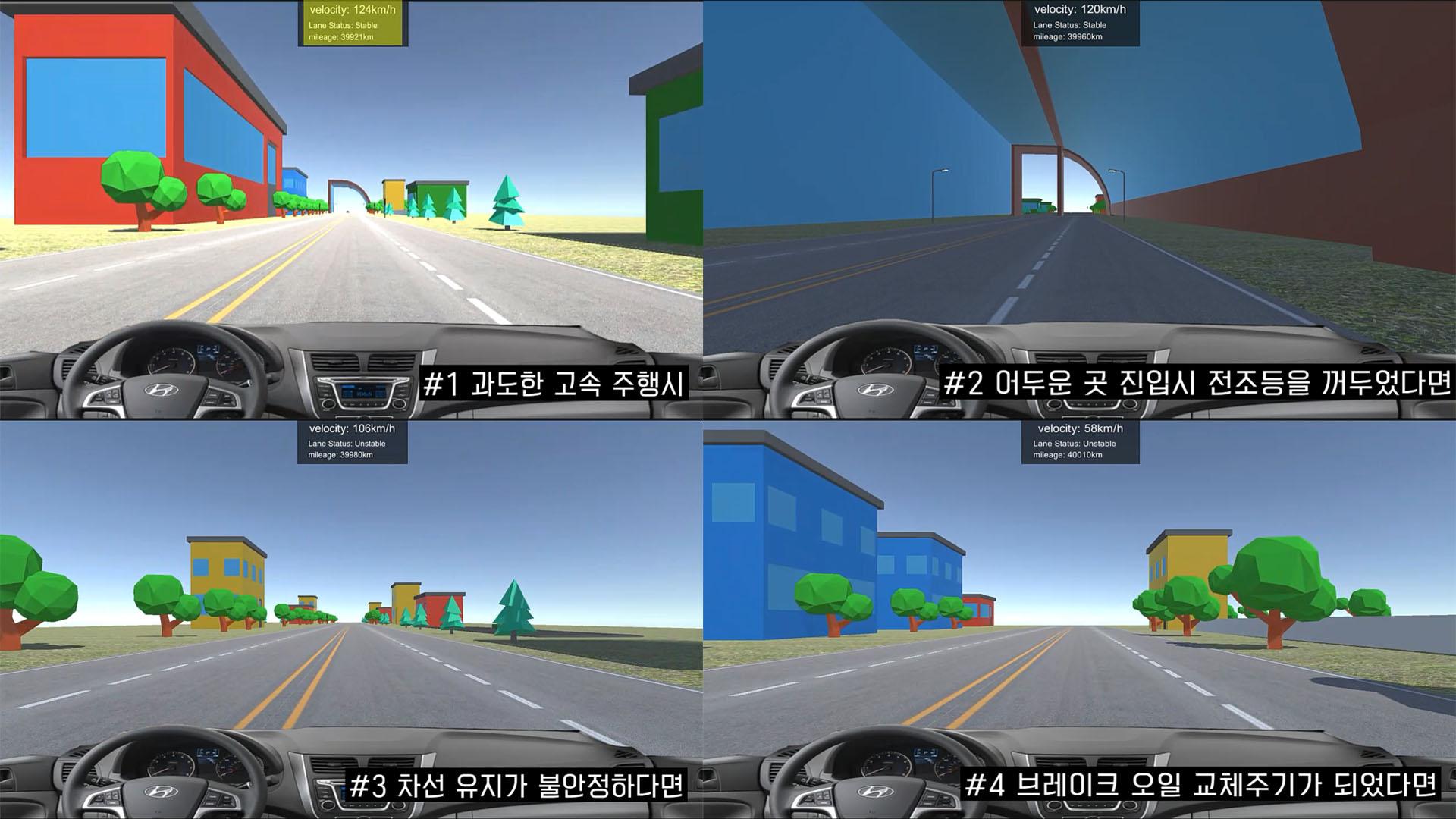 '초보운전자를 위한 조언시스템'의 시연 모습. 각 상황에 따라 시스템이 직접 운전자에게 조언을 해 준다.