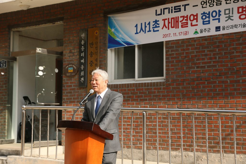 정무영 UNIST 총장이 공촌마을 주민과 UNIST 구성원에게 이번 협약의 의미를 전하고 있다. | 사진: 김경채