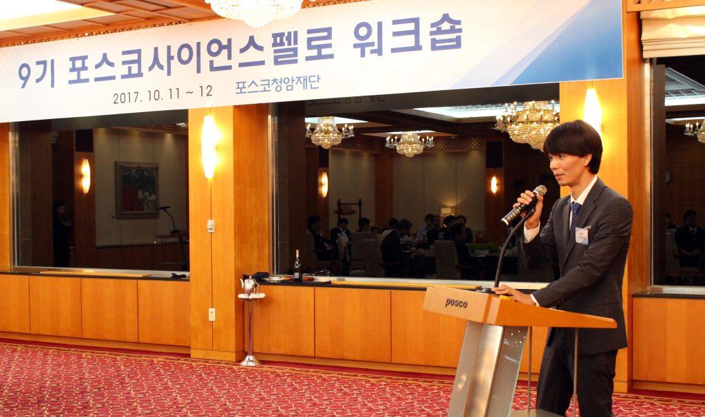 박정훈 교수가 10월 11일 열린 청암 사이언스 펠로 워크숍에서 발표하고 있다. | 사진: 포스코청암재단