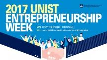 최초에 도전하라!, '2017 UNIST 기업가정신 주간' 개막