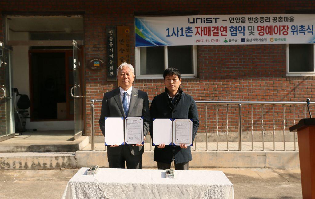정무영 UNIST 총장(왼쪽)과 박병훈 공촌마을 이장(오른쪽)이 협약서를 들고 기념 촬영을 했다. | 사진: 김경채