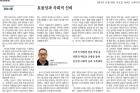 20171109_경상일보_018면_주창희-교수-칼럼.jpg
