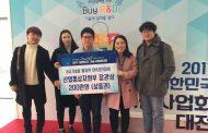 기술경영전문대학원생들, 산업통상자원부 장관상 수상