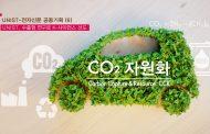 [UNIST, 수출형 연구로 K-사이언스 선도] (6) 무(無)에서 유(油)를 창조, CCR