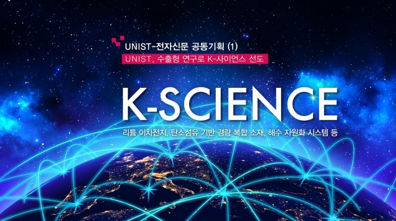 [UNIST, 수출형 연구로 K-사이언스 선도] (1) 프롤로그