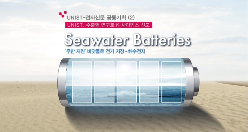 [UNIST, 수출형 연구로 K-사이언스 선도] (2) 에너지 4.0을 선도하라, 해수전지