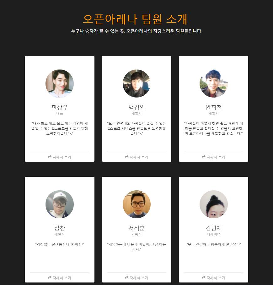 UNIST MAGAZINE 2017 Autumn_UNISTAR01-오픈아레나 팀원 소개