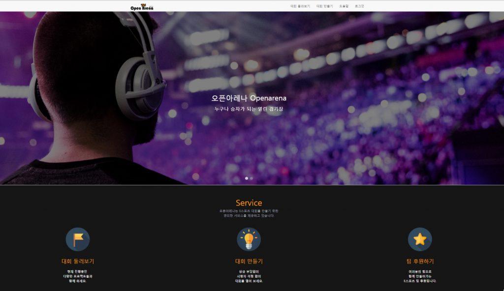 오픈아레나 홈페이지 캡쳐 화면. 게임 대회를 만들고 후원하는 일이 이 사이트에서 이뤄진다.