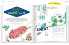 UNIST-Magazine-2017-Autumn_First-in-Change1.jpg