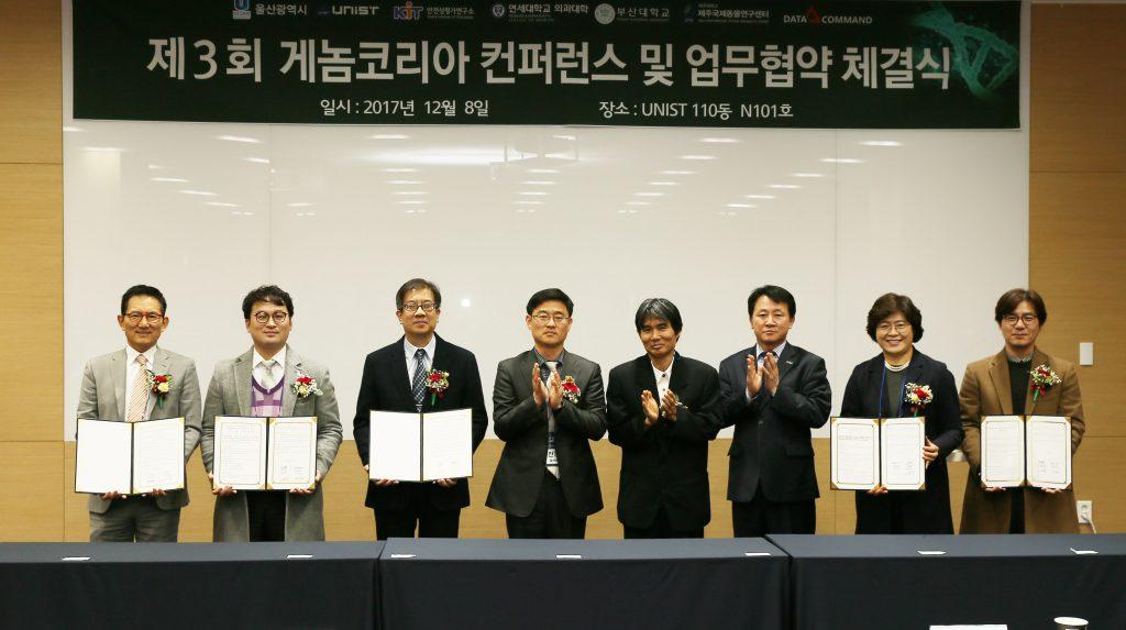 이번 컨퍼런스에서는 게놈산업기술센터와 5개 기관이 각각 업무협약을 맺었다. | 사진: 김경채