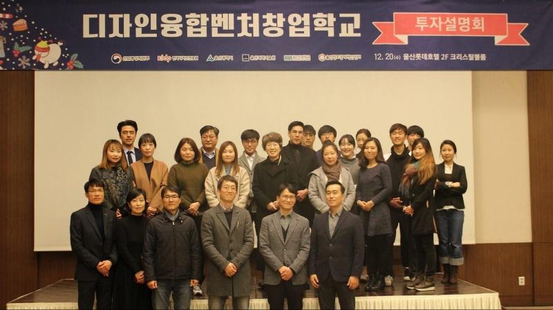 디자인융합벤처창업학교 투자설명회가 20일(수), 울산롯데호텔에서 열렸다. |사진: 디자인융합벤처창업학교 제공