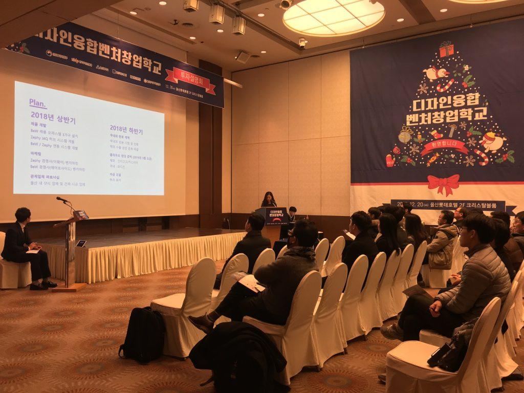 디자인융합벤처창업학교 투자설명회가 열렸다. 창업팀들은 투자자를 포함한 청중에게 투자를 호소하는 발표를 진행했다 |사진: 김보경 학생 제공